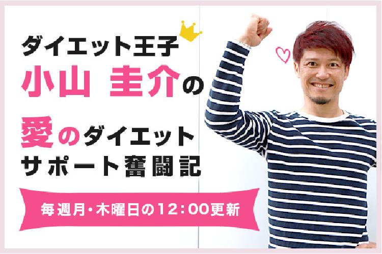 「ダイエット王子」小山圭介の愛のダイエットサポート奮闘記