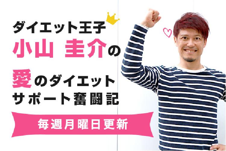 ダイエット王子「小山圭介」の愛のダイエットサポート奮闘記